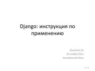 Django :  инструкция по применени ю