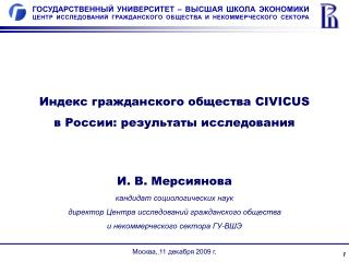 Индекс  гражданского  общества  CIVICUS в  России:  результаты  исследования