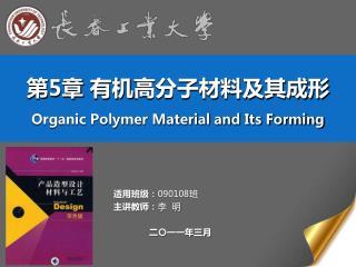 第 5 章 有机 高分子材料及其成形 Organic Polymer Material and Its Forming