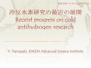 冷反水素研究の最近の展開 Recent progress on cold antihydrogen  research