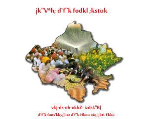 "jk""Vªh; d`f""k fodkl ;kstuk"