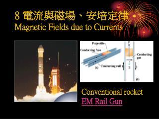 8  電流與磁場 、 安培定律 Magnetic Fields due to Currents