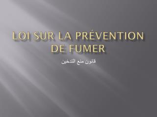 Loi sur  la  prévention  de  fumer