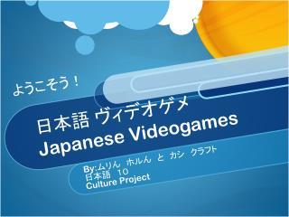日本語 ヴィデオゲメ Japanese Videogames