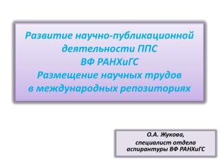 О.А. Жукова, специалист отдела аспирантуры ВФ  РАНХиГС