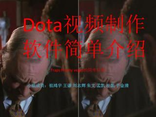 Dota 视频制作软件简单介绍