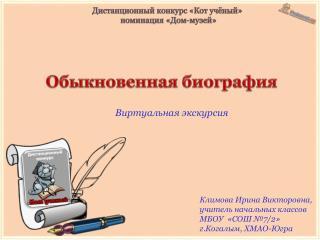 Дистанционный конкурс «Кот учёный»   номинация «Дом-музей»