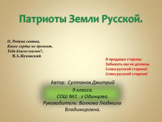 Патриоты Земли Русской.