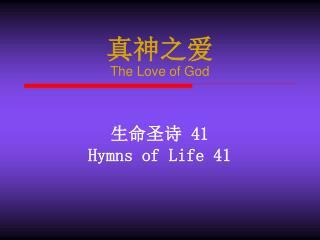 真神之爱 The Love of God