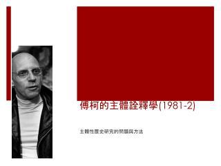 傅柯的主體詮釋學 (1981-2)
