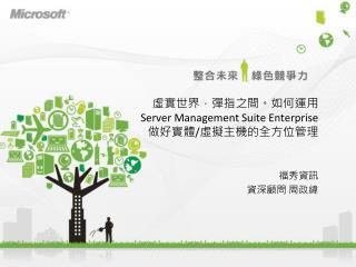 虛實世界,彈指之間。如何運用  Server Management Suite Enterprise 做好實體 / 虛擬主機的全方位管理