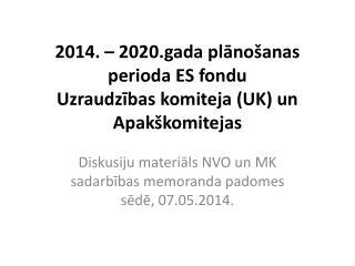 2014. – 2020.gada plānošanas perioda ES fondu  Uzraudzības komiteja (UK) un  Apakškomitejas