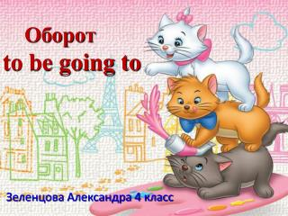 Оборот  to be going to