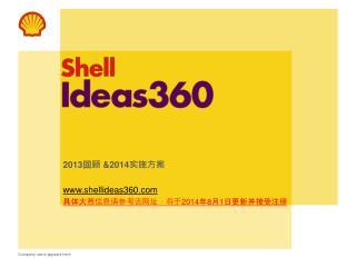 2013 回顾  & 2014 实施方案 www.shellideas360.com 具体大赛信息请参考该网址,将于 2014 年 8 月 1 日更新并接受注册
