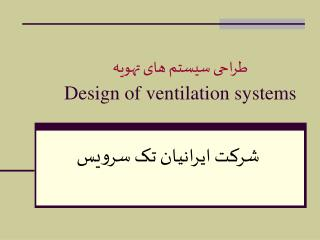 طراحی سیستم های تهويه Design of ventilation systems