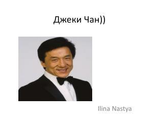 Джеки Чан))