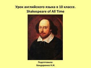 Урок английского языка в 10 классе. Shakespeare of All Time