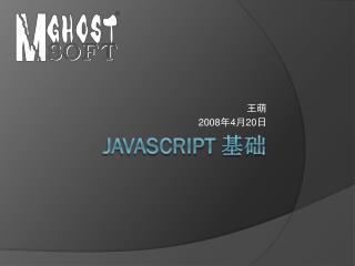 JavaScript  基础