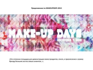 Предложение по  MAKEUPDAYS 2013