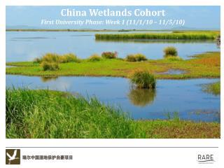 China Wetlands Cohort First University Phase: Week 1 (11/1/10 � 11/5/10)