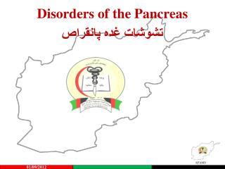 Disorders of the Pancreas تشوشات غده پانقراص