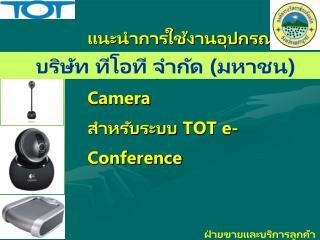 แนะนำการใช้งานอุปกรณ์ Speakerphone & Web Camera สำหรับระบบ  TOT e-Conference