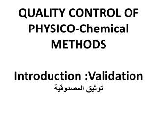 QUALITY CONTROL OF PHYSICO-Chemical METHODS Introduction :Validation توثيق المصدوقية