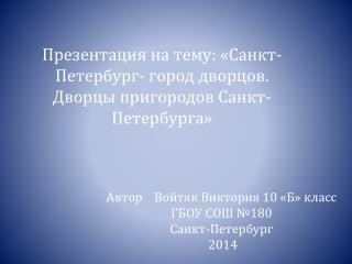 Презентация на тему: «Санкт-Петербург- город дворцов. Дворцы  пригородов  Санкт-Петербурга»