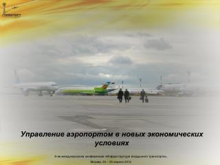 8 - ая  международная конференция «Инфраструктура воздушного транспорта»,