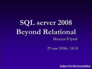 SQL server 2008 Beyond Relational