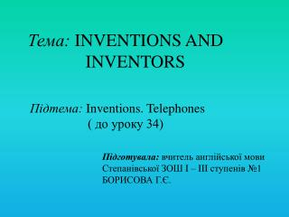 Тема:  INVENTIONS AND            INVENTORS