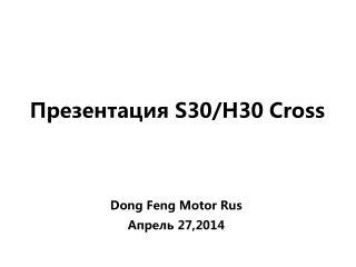 Презентация  S30/H30 Cross