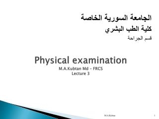 Physical  examination M.A.Kubtan Md  – FRCS Lecture  3