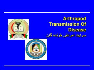 Arthropod Transmission Of Disease سرایت امراض خزنده گان