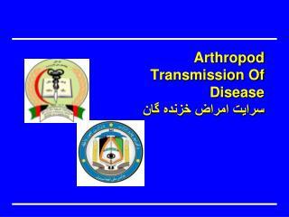 Arthropod Transmission Of Disease ????? ????? ????? ???