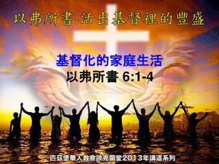 基督化的家庭生活 以弗所書 6:1- 4