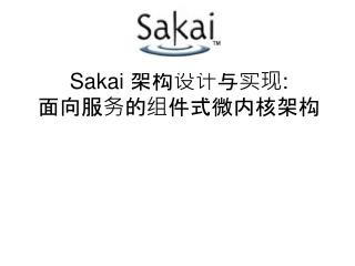 Sakai  架构设计与实现 : 面向服务的组件式微内核架构