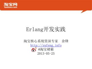 Erlang 开发 实践