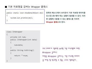 ■  기본  자료형을  감싸는  Wrapper  클래스