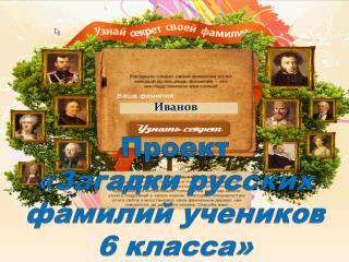 Проект «Загадки русских фамилий учеников  6 класса»