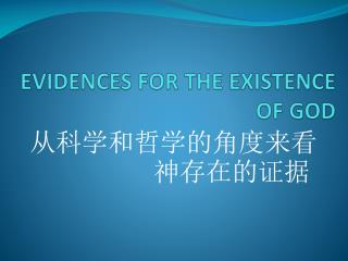 EVIDENCES FOR THE EXISTENCE OF GOD