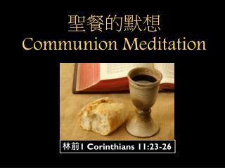 林前 1 Corinthians 11:23-26