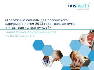Николай Демидов, Генеральный директор IMS Health Россия и СНГ