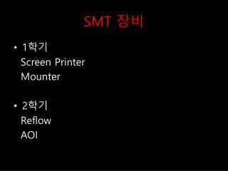 SMT  장비