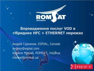 Впровадження послуг  VOD  в гібридних  HFC  +  ETHERNET  мережах