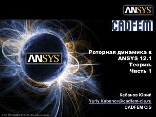 Роторная динамика в   ANSYS  12 . 1 Теория. Часть 1