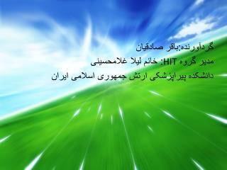 گردآورنده:باقر صادقیان مدیر گروه  HIT : خانم لیلا  غلامحسینی