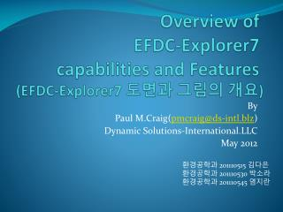 Overview of  EFDC-Explorer7 capabilities and Features (EFDC-Explorer7  도면과 그림의 개요 )