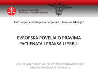 KORUPCIJA U ZDRAVSTVU I PROCES EVROINTEGRACIJE SRBIJE OKRUGLI STO BEOGRAD  30.06.2011