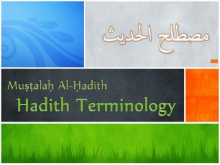 M u??ala?  Al- ? ad?th Hadith Terminology